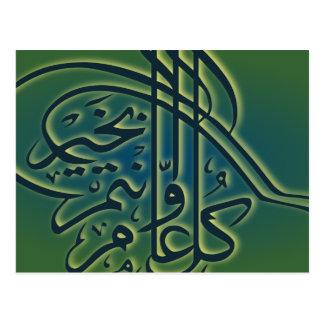 Postal Saludo árabe verde islámico de Eid Adha Fitr