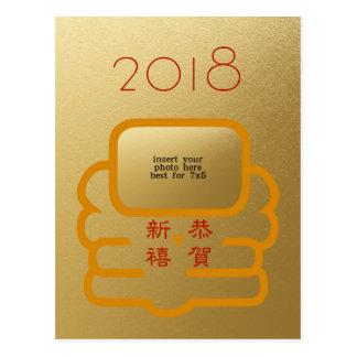 Postal Saludo lunar chino feliz 2018 de la foto del Año