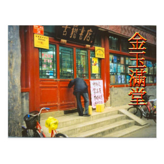 Postal Tienda tradicional, Pekín vieja