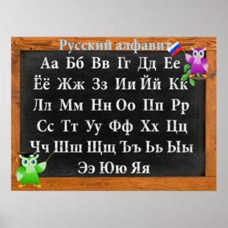 Póster Alfabeto ruso lindo de profesor Owl