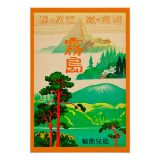 Poster japonés del viaje del vintage póster