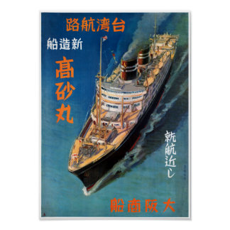 Póster Poster del viaje del vintage de Japón Taiwán