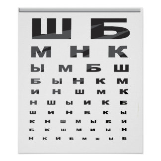 Poster ruso de la carta de ojo