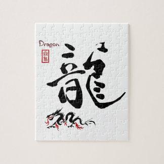 Puzzle Caligrafía china japonesa del DRAGÓN del símbolo