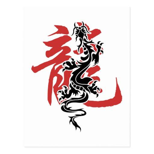 Regalo chino oriental asiático del año del dragón  tarjeta postal