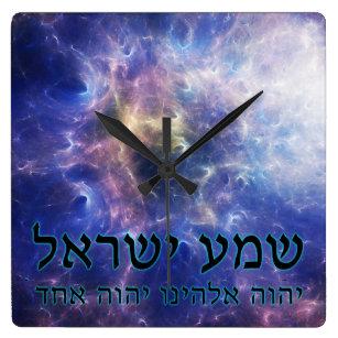 Reloj Cuadrado Shema Yisrael