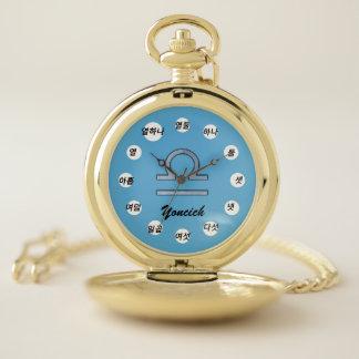 Reloj De Bolsillo Elemento del símbolo del zodiaco del libra (Kf)