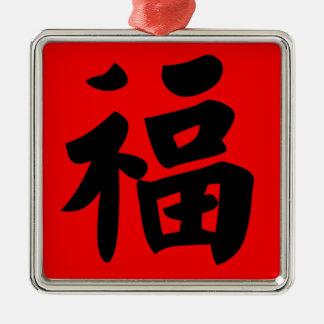 Riqueza en caligrafía del chino tradicional adorno cuadrado plateado