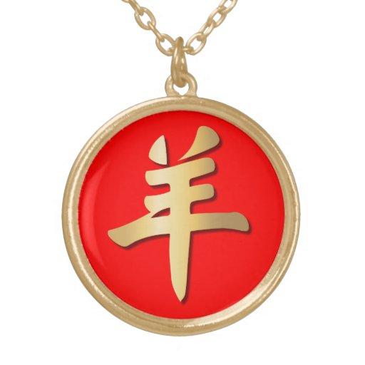Rojo chino del espolón de la cabra de las ovejas