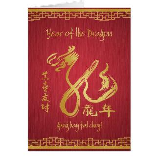 Rojo y año del oro del Año Nuevo chino del dragón Felicitacion