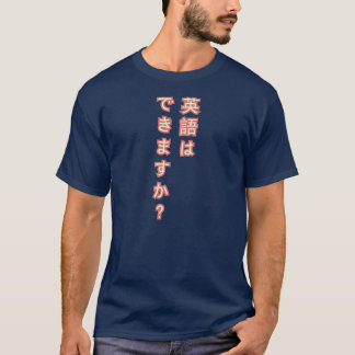 ¿Sabe usted hablar inglés? Camiseta japonesa