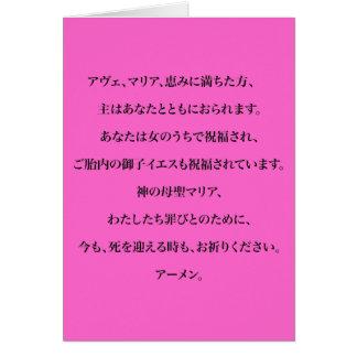 Saludo Maria en japonés Tarjeta De Felicitación