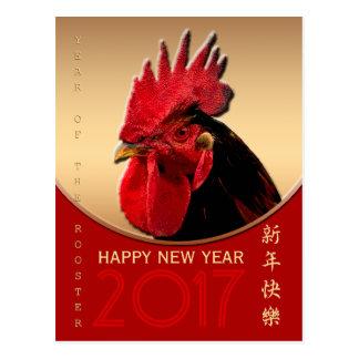 Saludo rústico 2017 del año del gallo en chino 2 P Postal