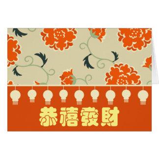 Saludos chinos del gongo XI Fa Cai del Año Nuevo Tarjeta Pequeña