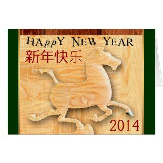 saludos chinos del personalizado 2014 del Año Tarjeta