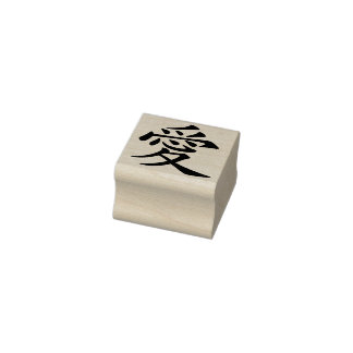 Sello De Caucho Boda del símbolo del amor del kanji