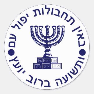 Sello del logotipo de Mossad (הַמוֹסָד)