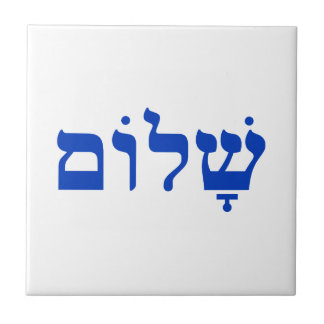 Shalom blanco y azul azulejo cuadrado pequeño