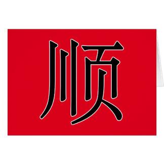 shùn - 顺 (obedezca) tarjeta de felicitación