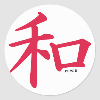 Signo de la paz del chino del rojo carmesí pegatina redonda