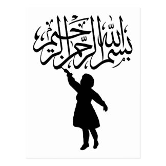 Silueta Bismillah islámico del pequeño niño Postal