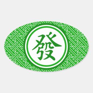 Símbolo afortunado de Mahjong • Verde oscuro Pegatina De Óval