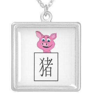 """Símbolo chino de la astrología del """"cerdo"""" colgante cuadrado"""