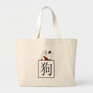 """Símbolo chino de la astrología del """"perro"""" bolsa tela grande"""