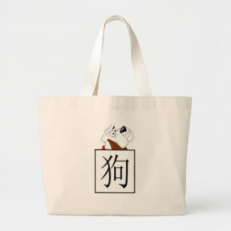 """Símbolo chino de la astrología del """"perro"""" bolsa de mano"""