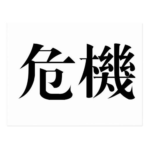 Wei Ji, Crisis en Chino