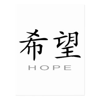 Símbolo chino para la esperanza