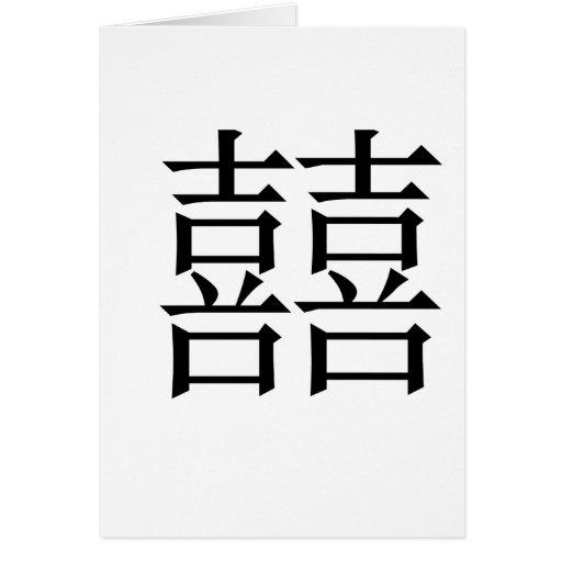Símbolo chino para la felicidad doble tarjeta de felicitación