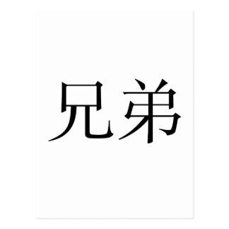 Símbolo chino para la fraternidad tarjetas postales