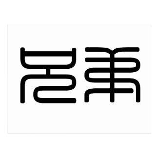 Símbolo chino para la fraternidad tarjeta postal