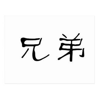 Símbolo chino para la fraternidad postales
