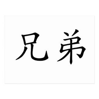 Símbolo chino para la fraternidad postal