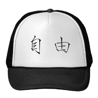 Símbolo chino para la libertad, libre, libertad gorras de camionero