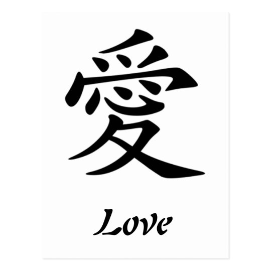 Símbolo Chino Para La Postal Del Amor Zazzlees