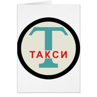 Símbolo de la parada de taxis tarjetas