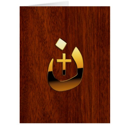 Solidaridad cruzada cristiana de Nasarene Felicitacion