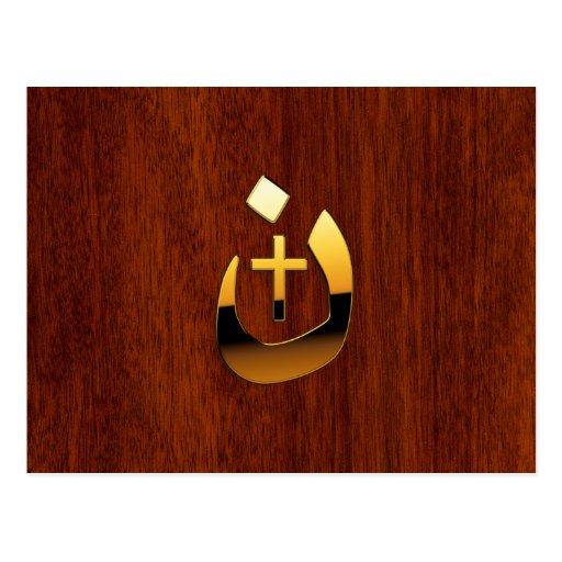 Solidaridad cruzada cristiana de Nasarene Postales