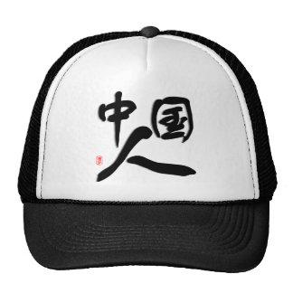 Soy chino, yo amo China Gorras