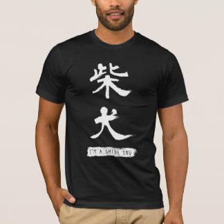 Soy un Shiba Inu (柴犬) - la camisa de los hombres