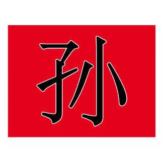 sūn - 孙 (nieto) postal