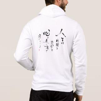 "Sudadera Kanji ""cuál es la vida?"" Cita inspirada japonesa"