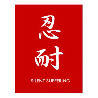 Sufrimiento silencioso - Nintai Postal
