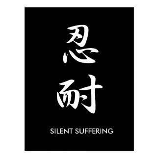 Sufrimiento silencioso - Nintai Tarjetas Postales