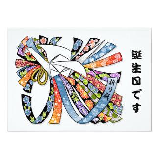 Tarjeta 誕生日 del feliz cumpleaños del papel japonés de la