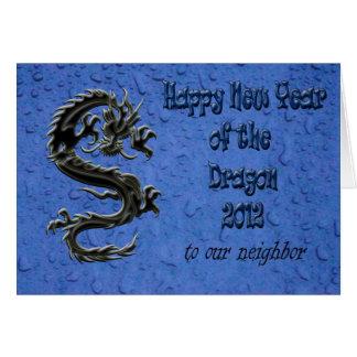 Tarjeta 2012 de felicitación china del dragón del
