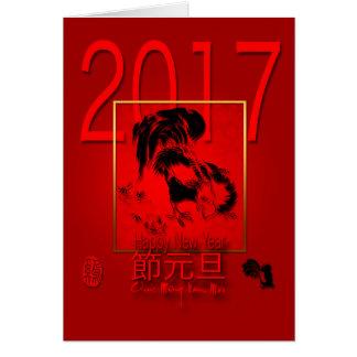 Tarjeta 2017 de felicitación vietnamita del año
